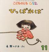 ひっぱれば 長野ヒデ子 こどものとも0.1.2. 284号