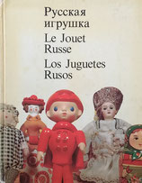 Русская Игрушка Le Jouet Russe Los Juguetes Rusos ロシアのおもちゃ