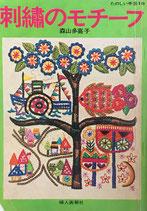 刺繡のモチーフ 森山多喜子 たのしい手芸18
