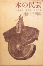 木の民芸  日常雑器に見る手づくりの美   池田三四郎