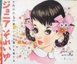 ジュニアそれいゆ 1958年No.20  特集若い日の出発 復刻版