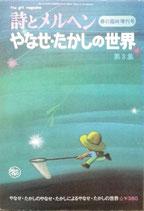 詩とメルヘン 36号 春の臨時増刊やなせ・たかしの世界 第3集