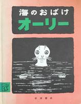 海のおばけオーリー 岩波の子どもの本