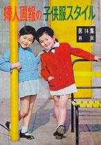 婦人画報の子供服スタイル 第14集再版 昭和34年