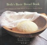 ベスのベーシック・ブレッド・ブック 基礎からはじめるパンづくり