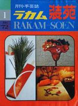 月刊・手芸誌 ラカム装苑 1972年JAN