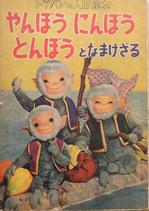 やんぼうにんぼうとんぼうとなまけざる トッパンの人形絵本