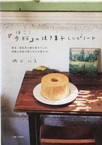 『歩粉』の焼き菓子レシピノート 磯谷仁美