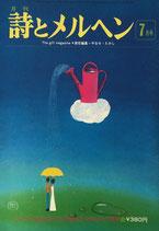 詩とメルヘン 24号 1975年 7月号