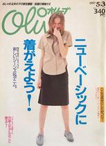 Olive 343 オリーブ 1997/5/3 ニューベーシックに着がえよう!