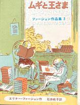 ムギと王さま ファージョン作品集3 エドワード・アーディゾーニ