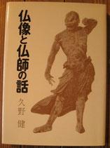 仏像と仏師の話  久野健