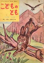 いたずらうさぎ 太田大八 こどものとも「母の友」絵本18