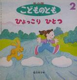 ひょっこりひとつ 佐々木マキ   こどものとも年少版215号