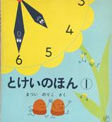 とけいのほん①② まついのりこ  2冊  福音館のペーパーバック絵本