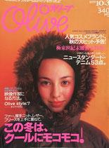 Olive 399 オリーブ 1999/10/3 この冬は、クールにモコモコ!