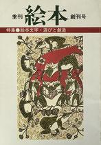 季刊絵本 創刊号 特集 絵本文字・遊びと創造 '81第1号