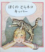 ぼくのどらネコキッパー My Cat Kipper Sigrid Bauer ジグリッド・バウエル
