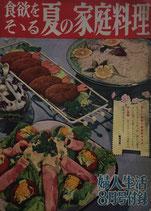 食欲をそそる夏の家庭料理 婦人生活昭和30年8月号付録