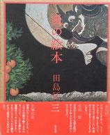 風の絵本 田島征三 話の特集