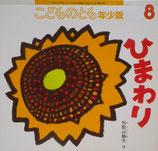 ひまわり 和歌山静子 こどものとも年少版293号