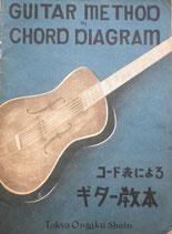 コード表によるギター教本 昭和12年