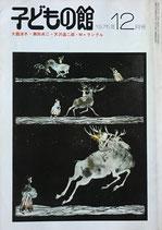 子どもの館 No.31 1975年12月