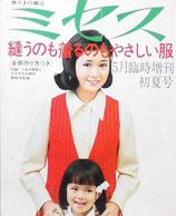 奥さまの雑誌 ミセス 101号 1969年5月号
