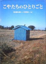 こやたちのひとりごと 谷川俊太郎 文 中里和人 写真