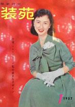 服装研究 装苑 1957年1月号