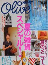 Olive 231 オリーブ 1992/6/18 夏の雑貨スペシャル!