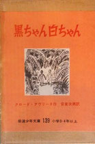 黒ちゃん白ちゃん   クロード・アヴリーヌ   岩波少年文庫139