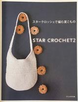 スタークロッシェで編む夏こもの STAR CROCHET2