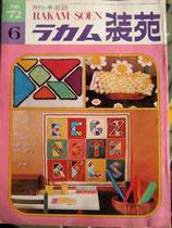 ラカム 装苑 1972年JUNE<soldout>