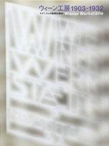 ウィーン工房 1903-1932 モダニズムの装飾的精神