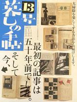 暮しの手帖 第4世紀13号 2004・05年冬