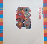 元永定正展 1991 三重県立美術館