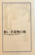 軽い手荷物の旅 トーベ・ヤンソン・コレクション1