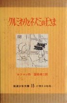 クルミわりとネズミの王さま   ホフマン   岩波少年文庫15