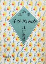 童話集 かみなりの子 第一出版協会版 ほるぷ出版 名著復刻日本児童文学館