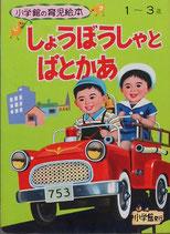 しょうぼうしゃとぱとかあ 小学館の育児絵本28 1~3歳 昭和53年