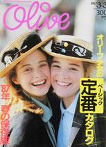 Olive 109 オリーブ 1987/3/3 オリーブ少女の定番カタログ