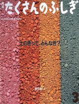 土の色って、どんな色? 栗田宏一 たくさんのふしぎ252号