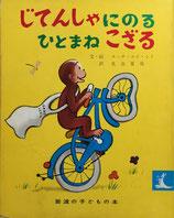 じてんしゃにのるひとまねこざる エッチ・エイ・レイ 岩波子どもの本13