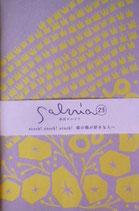 季刊サルビア vol.23<古書>