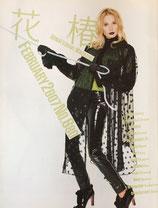 資生堂 花椿680号 2007年2月号
