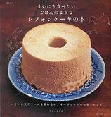 """まいにち食べたい""""ごはんのような""""シフォンケーキの本 なかしましほ"""