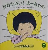 おきなさい!まーちゃん  太田大八  こどものとも年少版126号