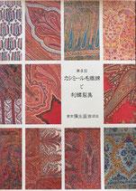 第3回 カシミール毛織綿と刺繍裂集 東京彌生画廊銀座