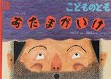 あたまがいけ 日本の昔話 こどものとも696号